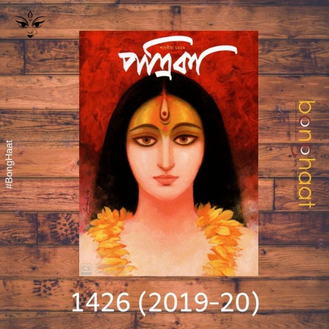 Sharodiya Patrika (1426) 2019