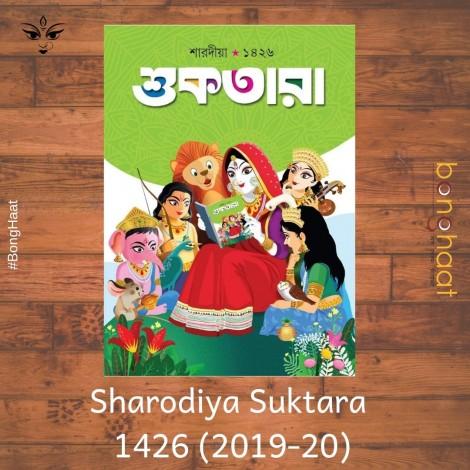 Sharodiya Suktara 1426 (2019-20)