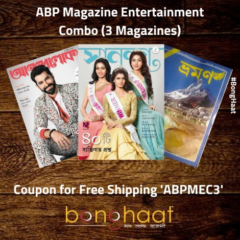 ABP Magazines Entertainment Combo (3 Magazines)