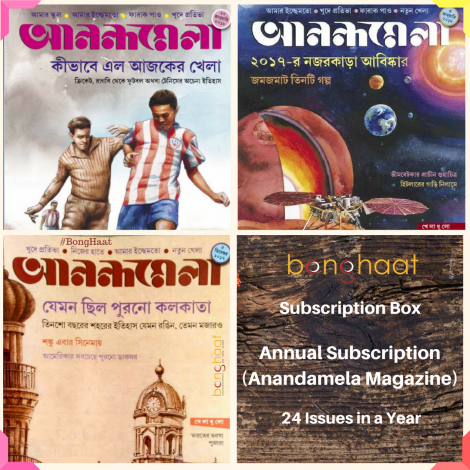 Annual Subscription of Anandamela Magazine - 24 issues