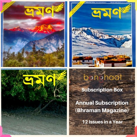 Yearly Subscription of Bhraman Magazine - 12 issues