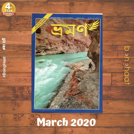 Bhraman Bengali Travel Magazine March 2020