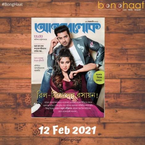 Anandalok Bengali Magazine 12th Feb 2021
