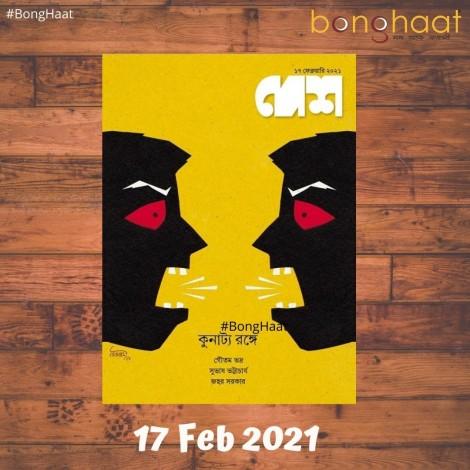 Desh Bengali Magazine 17 February 2021