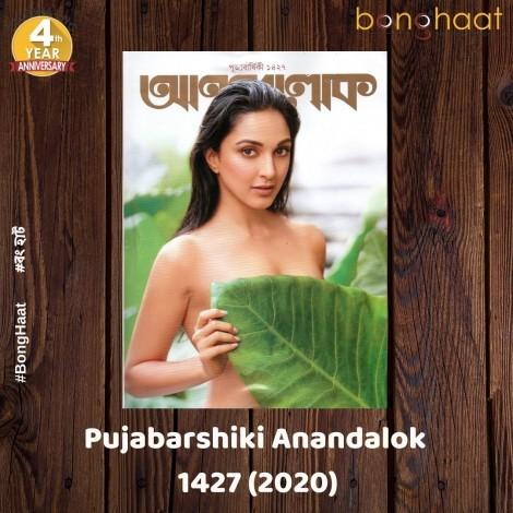 Pujabarshiki Anandalok (1427) 2020