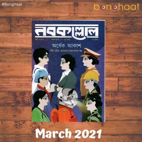 Nobokollol  Bengali Magazine March 2021