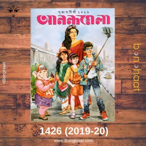 Pujabarshiki Anandamela 1426 (2019)