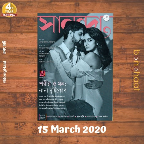 Sananda Bengali Magazine 15 March 2020