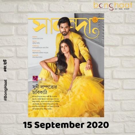 Sananda Bengali Magazine 15th September 2020