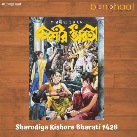 Sharodiya Kishore Bharati 1428 (2021)