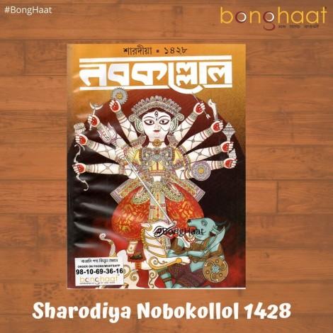 Sharodiya Nobokollol 1428 (2021)