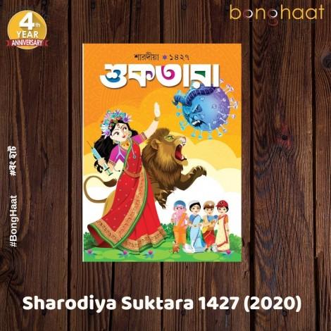 Sharodiya Suktara 1427 (2020)