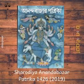 Sharodiya Anandabazar Patrika 1426 (2019)