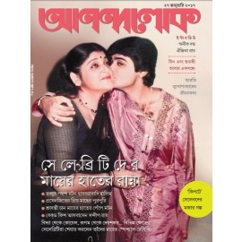 Annual Subscription of Anandalok Magazine - 24 issues