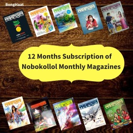 Annual Subscription of Nobokollol Bengali Magazine - 12 Months