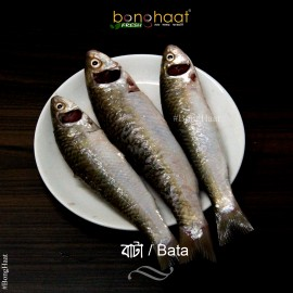 Bata Fish (Maach) 1kg ( Cleaned)