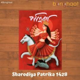 Sharodiya Patrika (1428) 2021