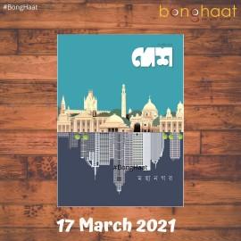 Desh Bengali Magazine 17th March 2021