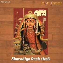 Sharodiya Desh 1428 (2021)