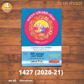 Gupta Press Directory Panjika for Bengali Year 1427 (2020-21)