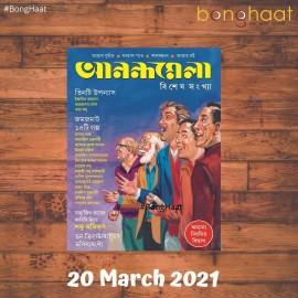 Anandamela Magazine 20 March 2021 (Spl issue)
