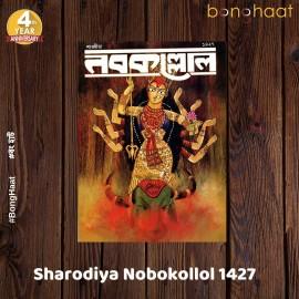 Sharodiya Nobokollol 1427 (2020)