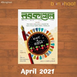 Nobokollol  Bengali Magazine April 2021