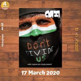 Desh Bengali Magazine 17 March 2020