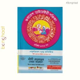 Gupta Press Directory Panjika for Bengali Year 1426 (2019-20)