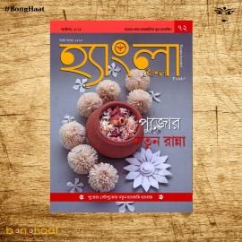 Hangla Hensel Sharod Sonkha (1425) 2018