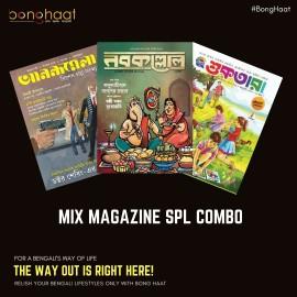 Annual Subscription of Mix Magazine Special Combo (3 magazines)