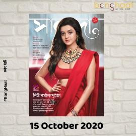 Sananda 15 October 2020