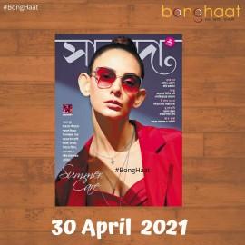 Sananda 30 April 2021