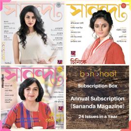 Annual Subscription of Sananda Bengali Magazine - 24 issues