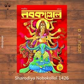 Sharadiya Nobokollol 1426 (2019)