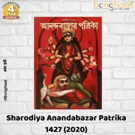 Sharodiya Anandabazar Patrika 1427 (2020)