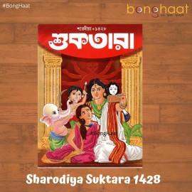 Sharodiya Suktara 1428 (2021)