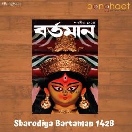 Sharodiya Bartaman 1428 (2021)