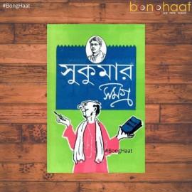 Sukumar Samagra