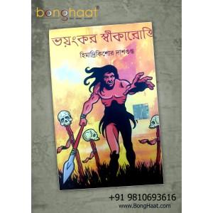 Bhoyonkor Sikarokti