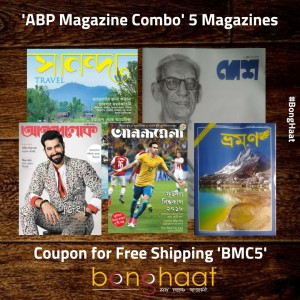 ABP- Bengali Magazines Combo (5 magazines)
