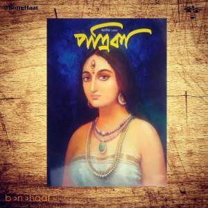 Sharodiya Patrika (1425) 2018