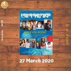 Anandalok Bengali Magazine 27 March 2020