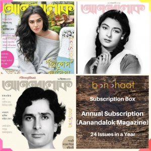 Annual Subscription of Anandalok Bengali Magazine - 24 issues