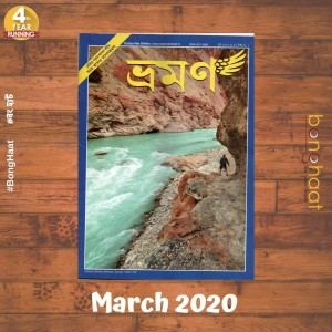 Bhraman Bengali Travel Magazine March 2020