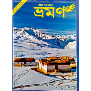Annual Subscription of Bhraman Magazine - 12 issues