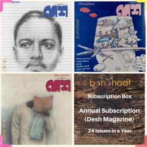Annual Subscription of Desh Bengali Magazine - 24 issues