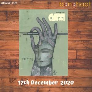 Desh Bengali Magazine 17 December 2020