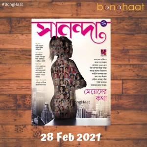 Sananda 28 February 2021