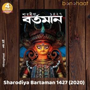 Sharodiya Bartaman 1427 (2020)